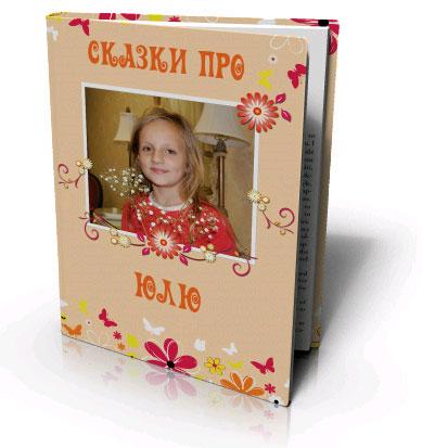Книга своем о ребенке своими руками